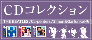 CDコレクション THE BEATLES / Carpenters / Simon&Garfunkel