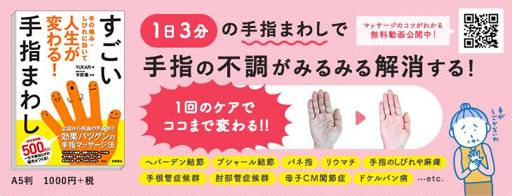手の痛み・しびれに効いて人生が変わる!すごい手指まわし 全国から感謝の声殺到!! 効果バツグンの手指マッサージ法