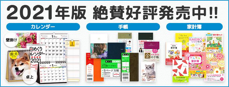 2021年版・カレンダー・手帳・家計簿