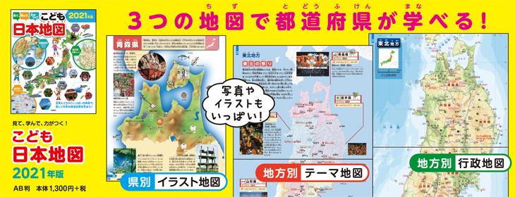 こども日本地図2021年版