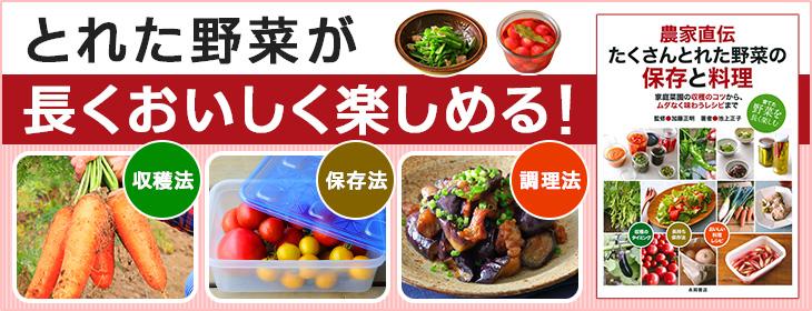 『たくさんとれた野菜の保存と料理』